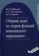 Сборник задач по теории функции комплексного переменного